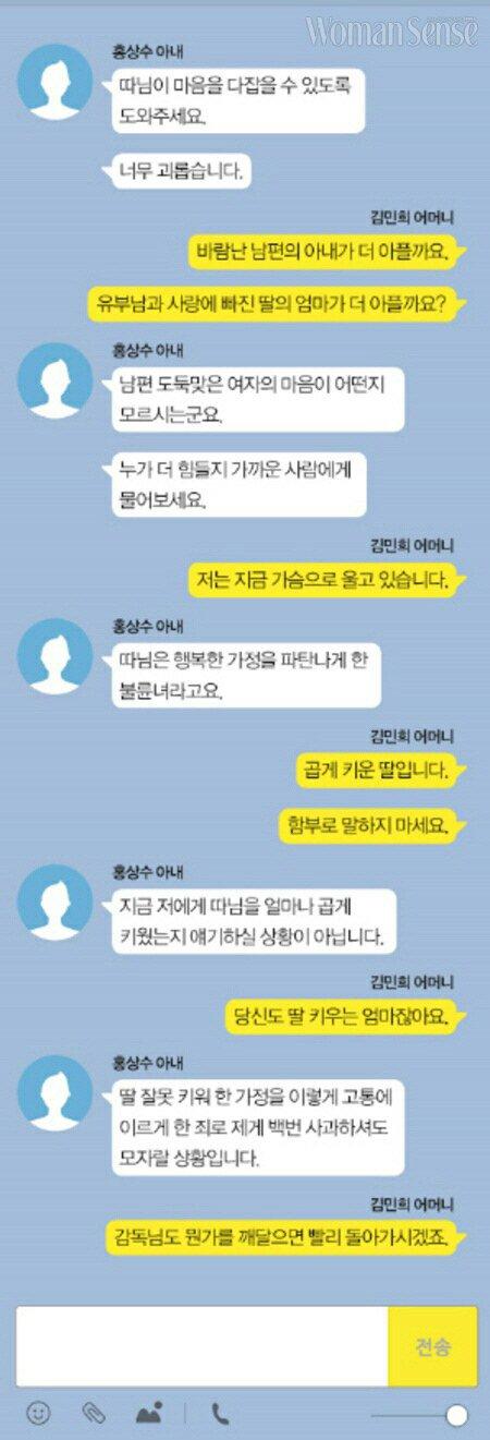 kim-min-hee-chui-mang-vo-nguoi-tinh-la-do-than-kinh-2