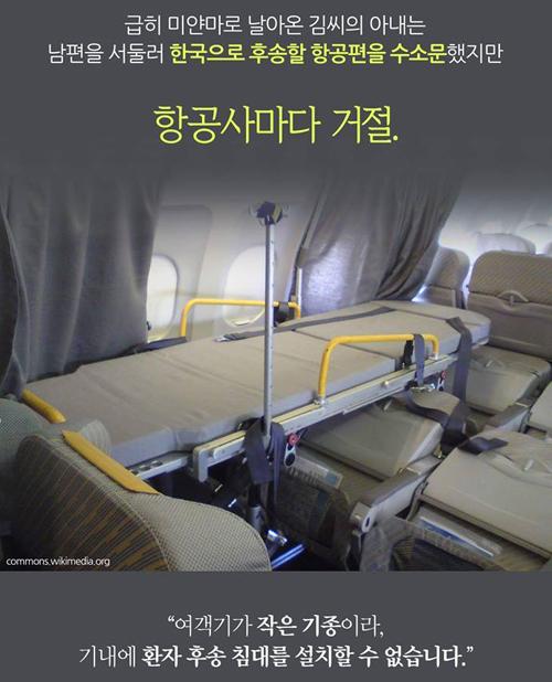 bao-han-ca-ngoi-vietnam-airlines-vi-hoan-chuyen-de-cuu-benh-nhan-2