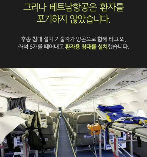 bao-han-ca-ngoi-vietnam-airlines-vi-hoan-chuyen-de-cuu-benh-nhan-1