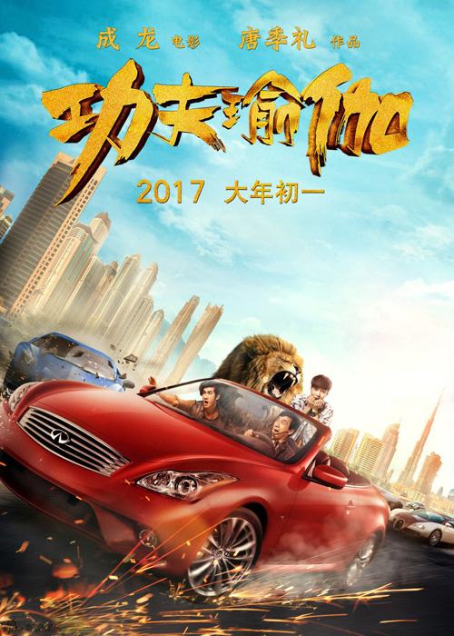 15-phim-hap-dan-ra-rap-thang-1-2017-10