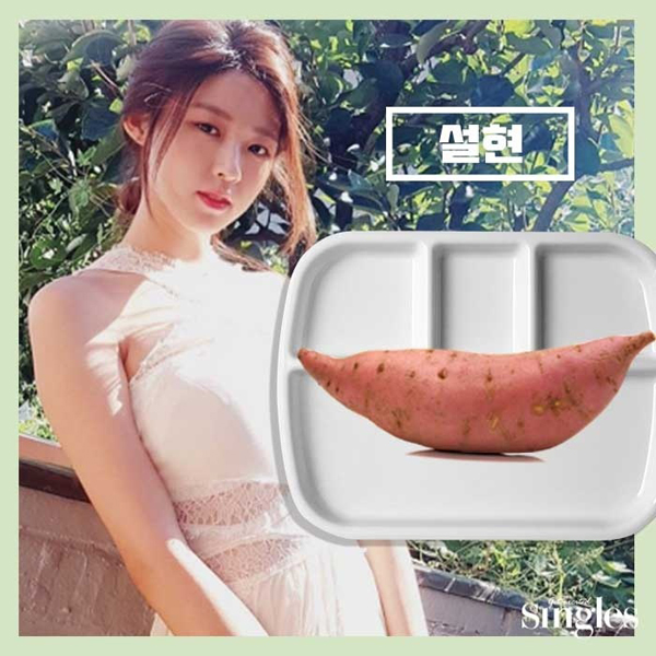 Seolhyun (AOA) chỉ ăn khoai lang để giảm cân.