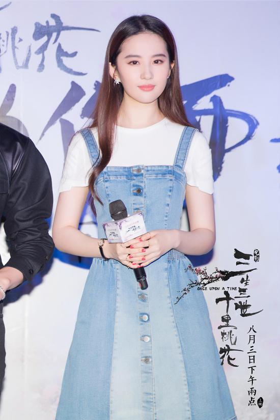 Lưu Diệc Phi dự buổi họp báo tuyên truyền bộ phim điện ảnh Tam sinh tam thế Thập lý đào hoa. Tác phẩm đã