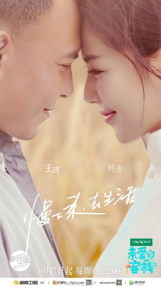 Những khoảnh khắc lãng mạn của hai vợ chồng trong show.