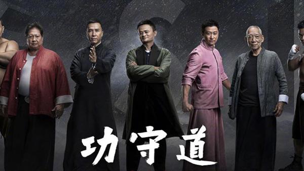 ty-phu-jack-ma-dong-phim-vo-thuat-cung-ly-lien-kiet-va-chan-tu-dan