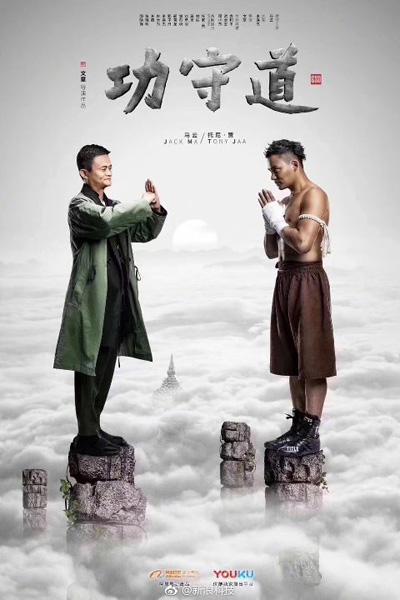 ty-phu-jack-ma-dong-phim-vo-thuat-cung-ly-lien-kiet-va-chan-tu-dan-1