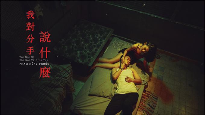 Bối cảnh căn phòng trong MV của Phạm Hồng Phước gợi nhớ về hình ảnh của Hong Kong những năm 1920.