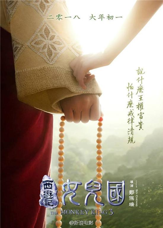 Poster phim khơi gợi tò mò cho khán giả.