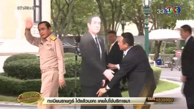 Thủ tướng Prayuth cho hình nộm trả lời phóng vấn thay mình.