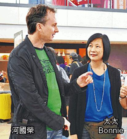Hà Quốc Vinh và vợ, Bonnie.