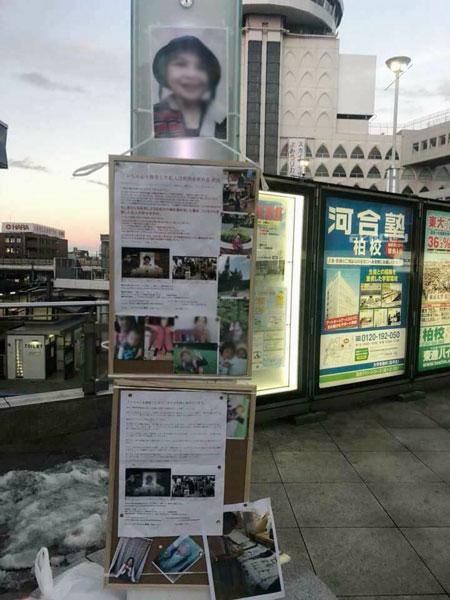 Vụ án bé gái người Việt bị sát hại ở Nhật từng làm rúng động dư luận nước này.