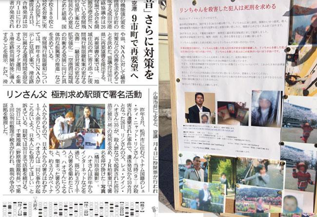 Báo chí Nhật Bản đưa tin về việc gia đình bé Nhật Linh bức xúc xin chữ ký người dân.