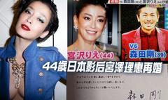 'Biểu tượng gợi cảm Nhật' lên xe hoa sau 2 năm bỏ người chồng thứ hai