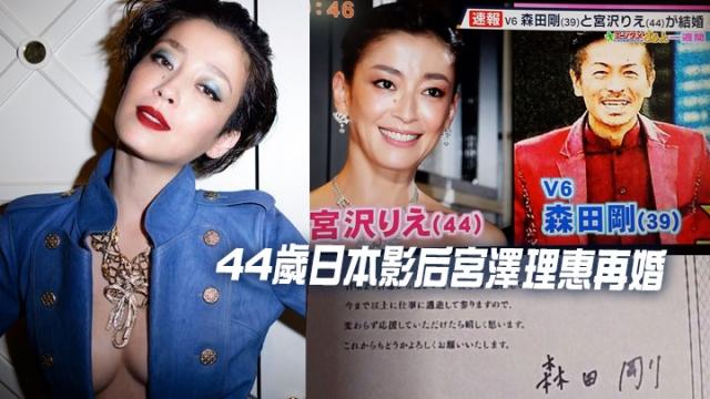 Báo chí Nhật đưa tin về đám cưới của Morita Go và Miyazawa, dù cặp đôi này chưa xác nhận chính thức.