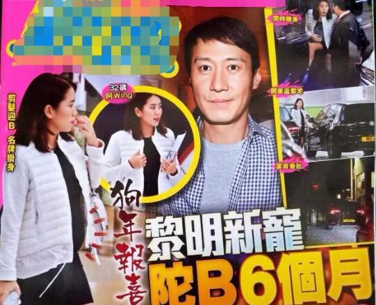 Thông tin Lê Minh sắp có con với trợ lý lan tràn trên nhiều mặt báo Hong Kong.