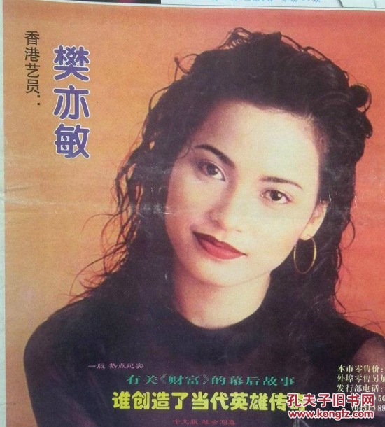 Phàn Diệc Mẫn xuất hiện trên bìa một tạp chí sau khi đoạt giải Hoa hậu ảnh năm 1991.