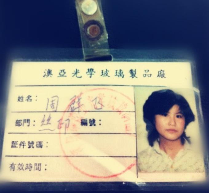 Thẻ nhân viên khi bà Chu vẫn là nhân công của nhà máy sản xuất kính đồng hồ.