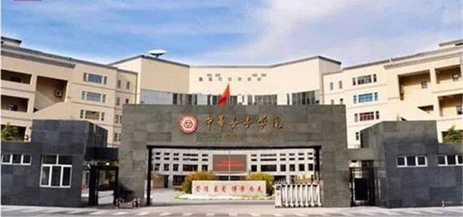 Trụ sở trường Đại học Phụ nữ Trung Quốctại Bắc Kinh.
