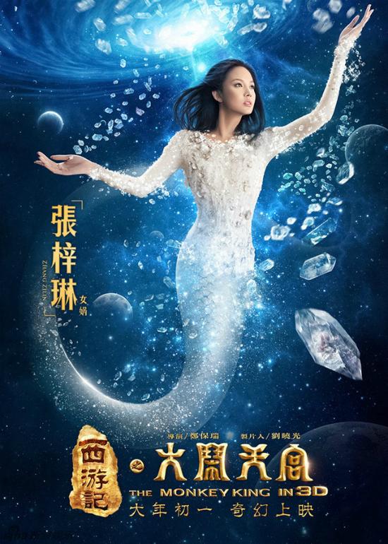 Vẻ đẹp khó cưỡng lại của Nữ Oa Trương Tử Lâm trong Tây du ký: Đại náo thiên cung. Ảnh: Weibo