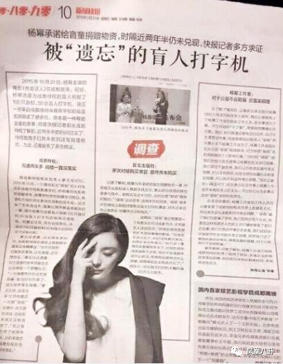 Vụ quỵt tiền từ thiện của Dương Mịchđược các báo củaĐại lụcđăng tải dồn dập.