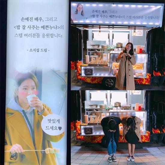 Son Ye Jin và bạn diễn Hae Jin cảm ơn món quà của So Ji Sub.