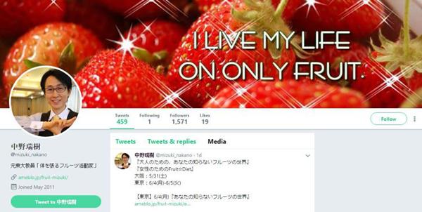 Trang blog cá nhân của Nakano. Ảnh: Twitter