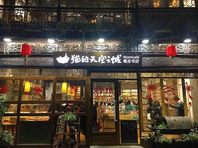 Tiệm trà gửi đến bạn của tương lai ở Trung Quốc