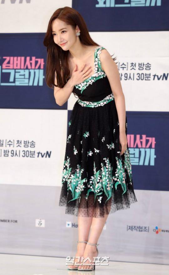 Búp bê dao kéo Park Min Young - 4