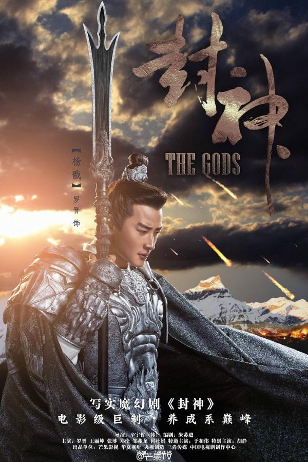Poster phim Phong thần.