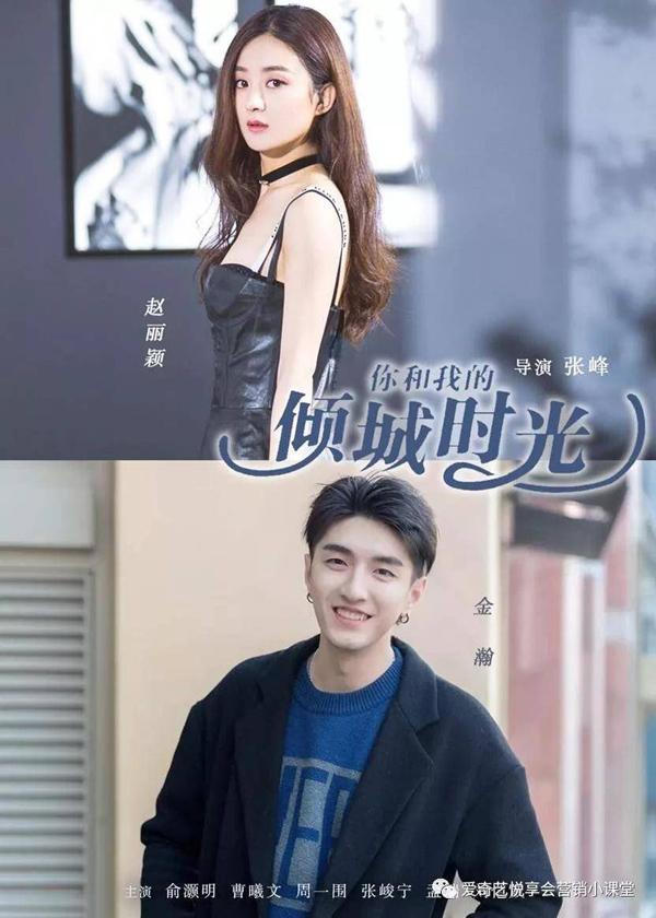 Triệu Lệ Dĩnh và Kim Mạn trong phim Thời gian tươi đẹp của em và anh.