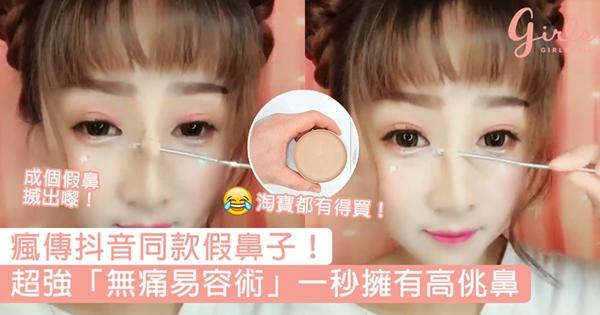 Các hot girl mạng xã hội xứ Trung sử dụng một loại sáp đặc biệt để nâng mũi, độn cằm không cần dao kéo.