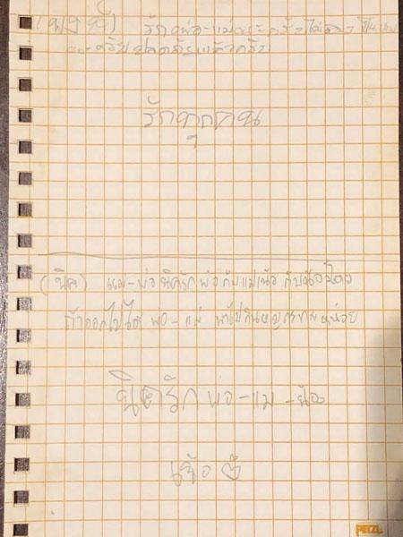 Bức thư tay của một trong số các cầu thủ nhí gửi bố mẹ. Ảnh:Pichayada Promchertchoo.