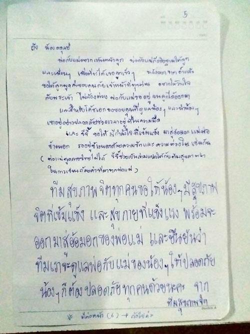 Thư gia đình gửi đội bóng Thái kẹt trong hang - Bố mẹ chờ được thấy mặt con
