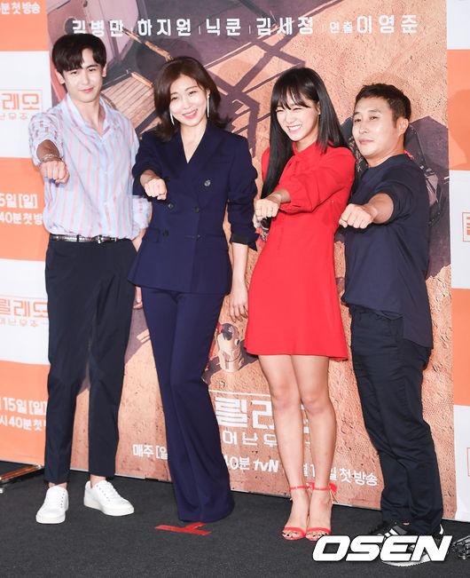Ha Ji Won cùng các đồng nghiệp trong buổi ra mắt show.