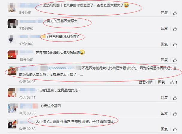 Các độc giả QQ đều cho rằng cô con gái kém xa mẹ thời trẻ.