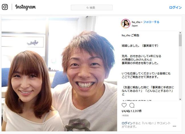 Nhà văn Hachu chia sẻ ảnh chụp cùngchồng sắp cưới.