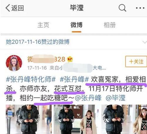 Nữ quản lý cũng từng công khai thích bài viết của một khán giả ngưỡng mộ tình cảm của cô cùng Trương Đan Phong. Hiện tại, vợ chồng nam diễn viên cùng quản lý đều chưa lên tiếng phủ nhận chuyện này.