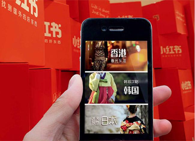 Ứng dụng mua sắm XiaoHongShu. Ảnh: Money.