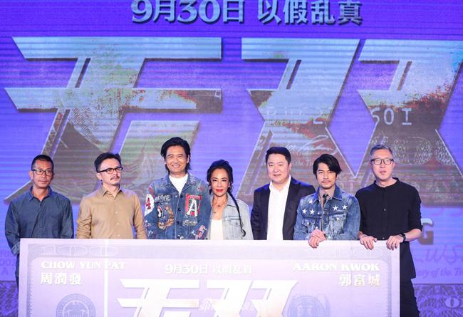 Vô song dự kiến ra mắt khán giả vào 30/9 tới. Phim được quay tại nhiều quốc gia như Trung Quốc, Canada, Thái Lan& và có nội dung về đề tài tội phạm, nội gián...