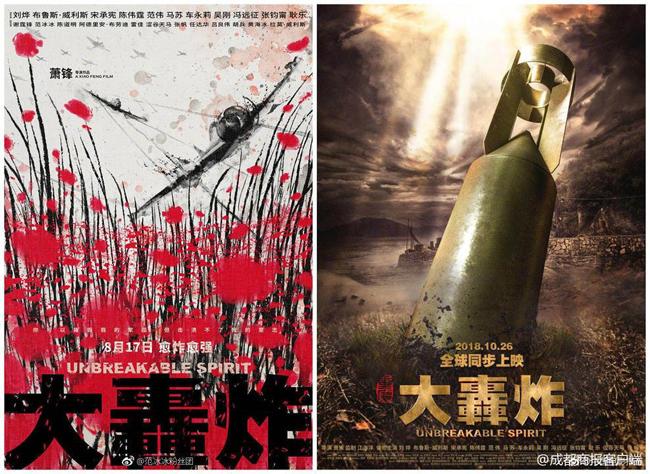 Tên của Phạm Băng không xuất hiện trong poster phim.