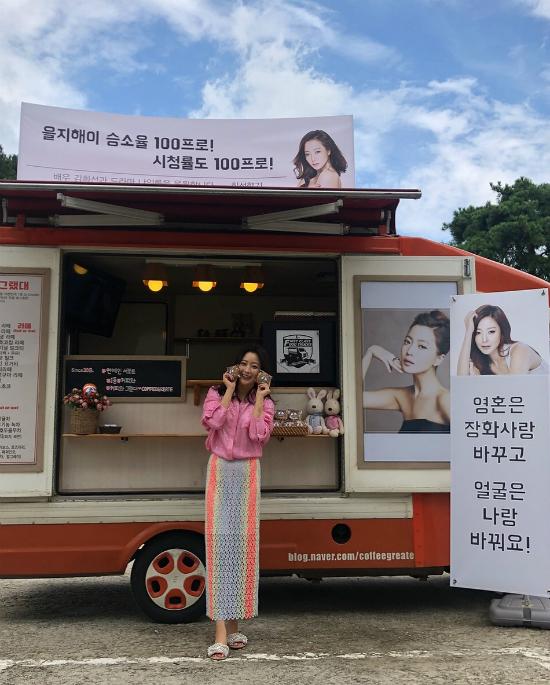 Trên trang cá nhân, Kim Hee Sun chia sẻ loạt ảnh cô đứng bên chiếc xe cafe - là món quà đặc biệt mà người hâm mộ gửi tặng cô. Nữ diễn viên viết trên Instagram: Cảm ơn gia đình nhỏ của tôi, tôi yêu các bạn. Tôi sẽ nỗ lực thật nhiều cho những cảnh quay tiếp tới.