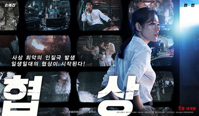 Tạo hình của Son Ye Jin trong phim The Negotiation. Ảnh: CJ