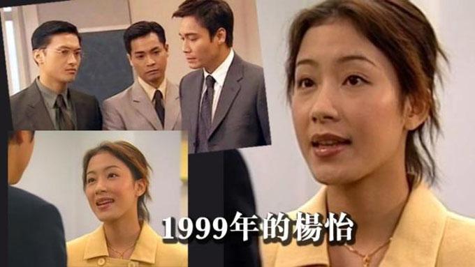 Dương Di trong phim Thử thách nghiệt ngã năm 1999. Ảnh: Sina