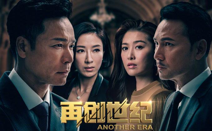 Lâm Văn Long (ngoài cùng bên phải) cùng các diễn viên Châu Lệ Kỳ, Dương Di, Quách Tấn An của phim Câu chuyện khởi nghiệp. Ảnh: CCTV