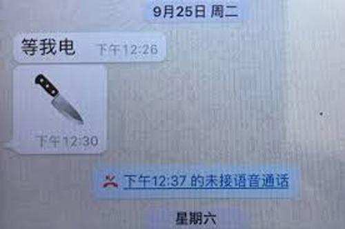 Tin nhắn có hình dao của ông Mạnh gửi cho vợ vào ngày ông mất tích. Ảnh: AP.