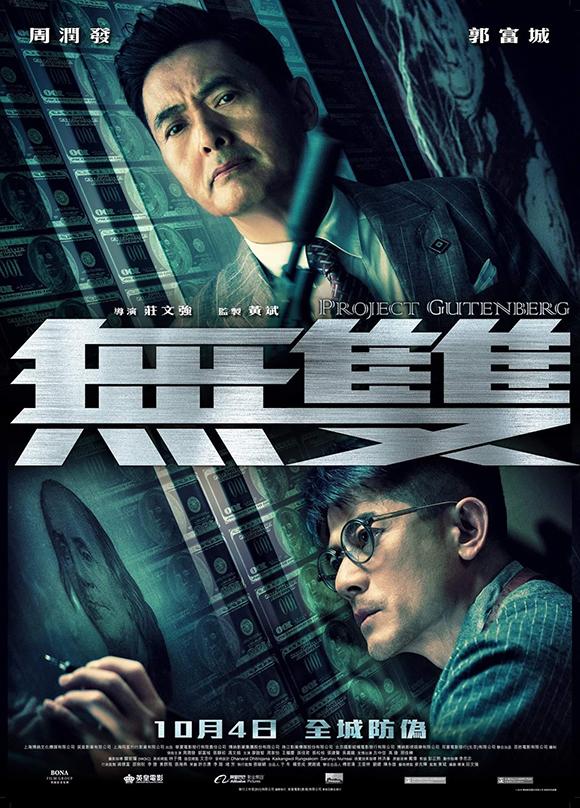 Phim kinh dị của Thanh Duy Idol mở màn rạp Việt tháng 11 - 2