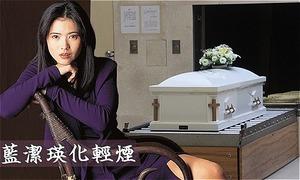 Chị gái nghẹn ngào trước quan tài Lam Khiết Anh
