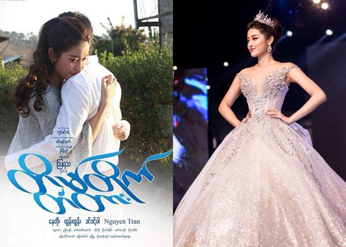 Hiện Huyền My thử sức với nhiều vai trò: người mẫu thời trang, tham gia một bộ phim điện ảnh tại Myanmar. Người đẹp còn được biết đến bởi sự hâm mộ bóng đá cuồng nhiệt, là fan của câu lạc bộ Chealse và thường xuyên đến sân vận động cổ vũ đội tuyển Việt Nam.