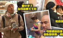 Trương Vệ Kiện một mình đi mua dép lông, quần áo cho mẹ già