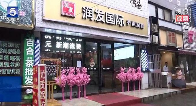 Tiệm tóc bị tố phạt nhân viên dã man ở thành phố Vô Tích, tỉnh Giang Tô, Trung Quốc. Ảnh: CDTV.
