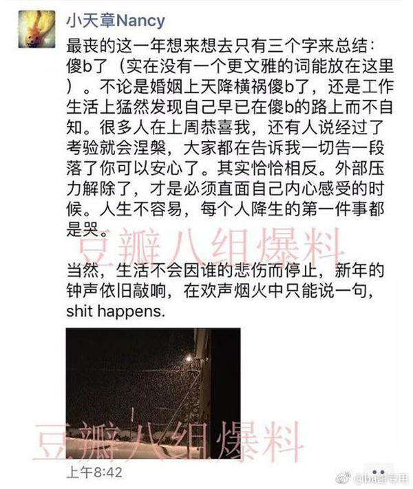 Ảnh chụp màn hình dòng tâm trạng đau buồn tổng kết năm 2018 của Chương Trạch Thiên. Ảnh: WeChat.